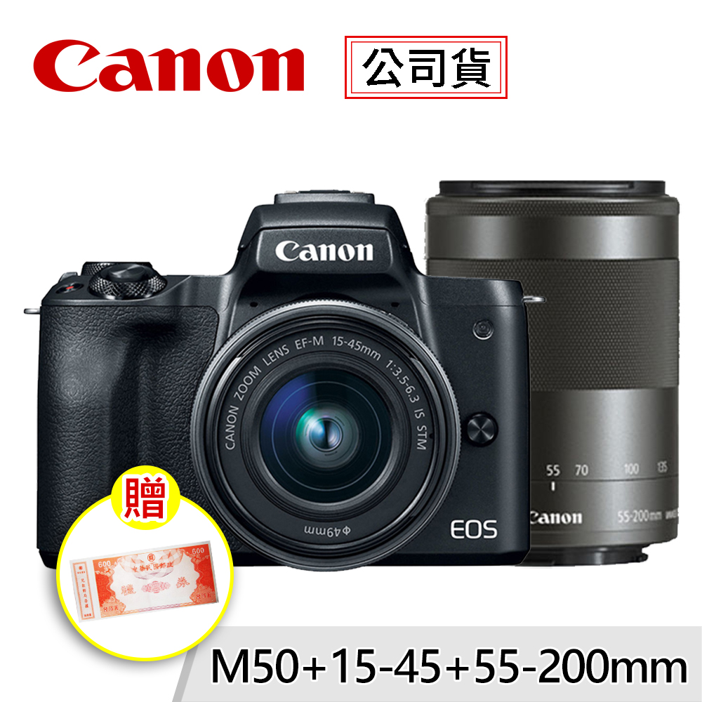 【好禮贈】Canon EOS M50 神秘黑 + EF-M 15-45mm+55-200mm 雙鏡組 單眼相機 公司貨