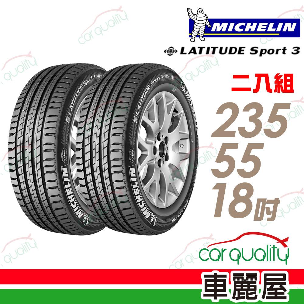 【米其林】LATITUDE Sport 3 SPT3 豪華休旅輪胎_二入組_235/55/18【車麗屋】