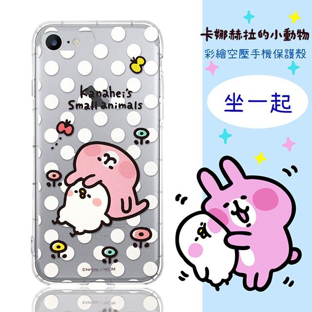 【卡娜赫拉】iPhone6/6s Plus (5.5吋) 防摔氣墊空壓保護套(坐一起)