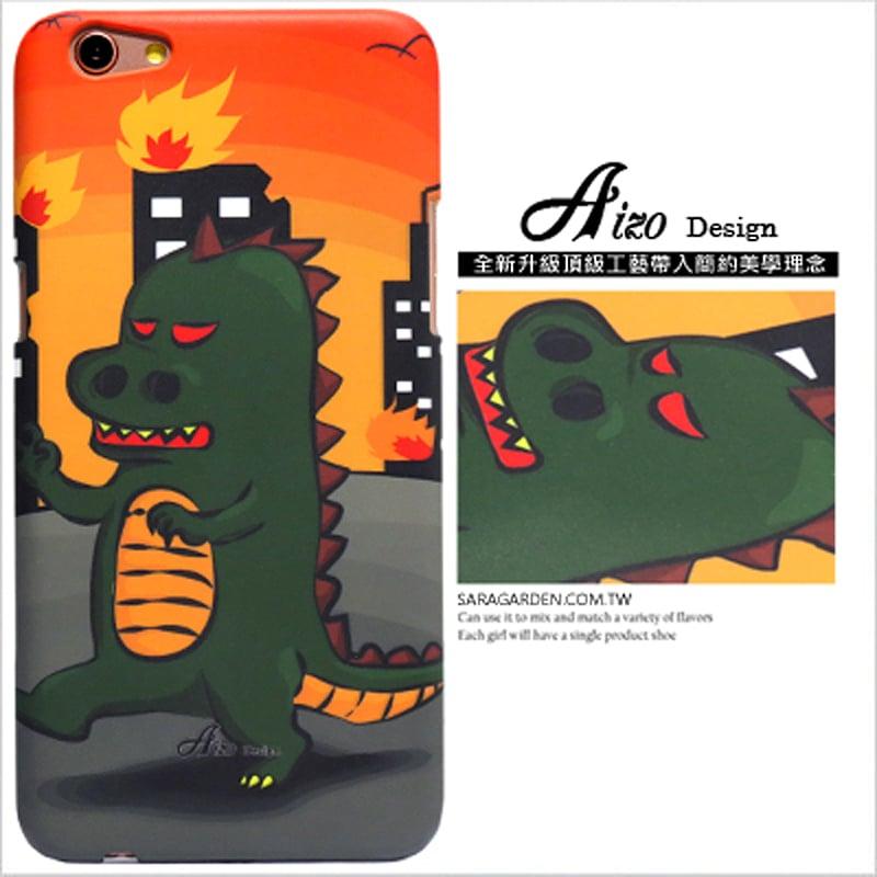 【AIZO】客製化 手機殼 OPPO R9s 酷斯拉走秀恐龍 曲線 手工 保護殼 硬殼