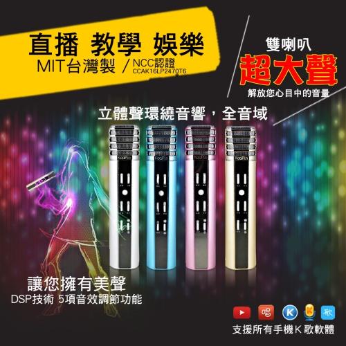 KooPin K8 無線藍牙雙喇叭行動KTV(台灣製造) -玫瑰金