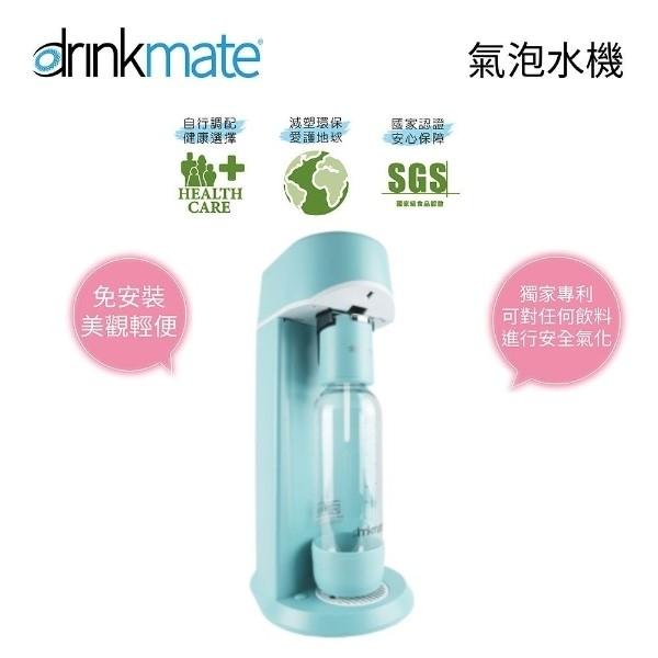 Drinkmate 美國 氣泡水機 1L+0.5L水瓶+CO2瓶 Rhino410 犀牛機 藍色