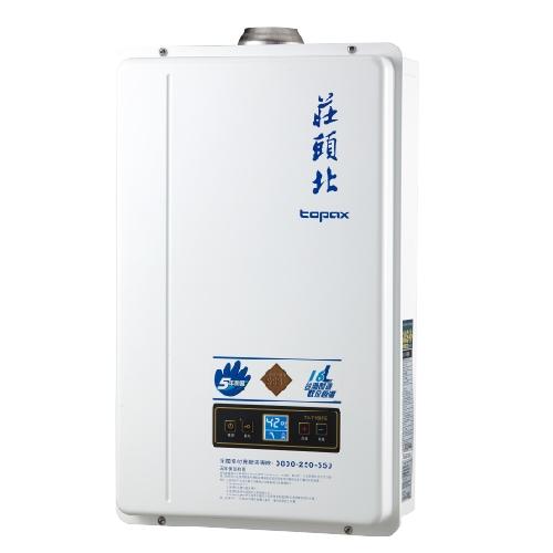 (全省安裝)莊頭北16公升數位適恆溫分段火排DC強制排氣熱水器 TH-7168FE/TH-7168FE_LPG 桶裝瓦斯