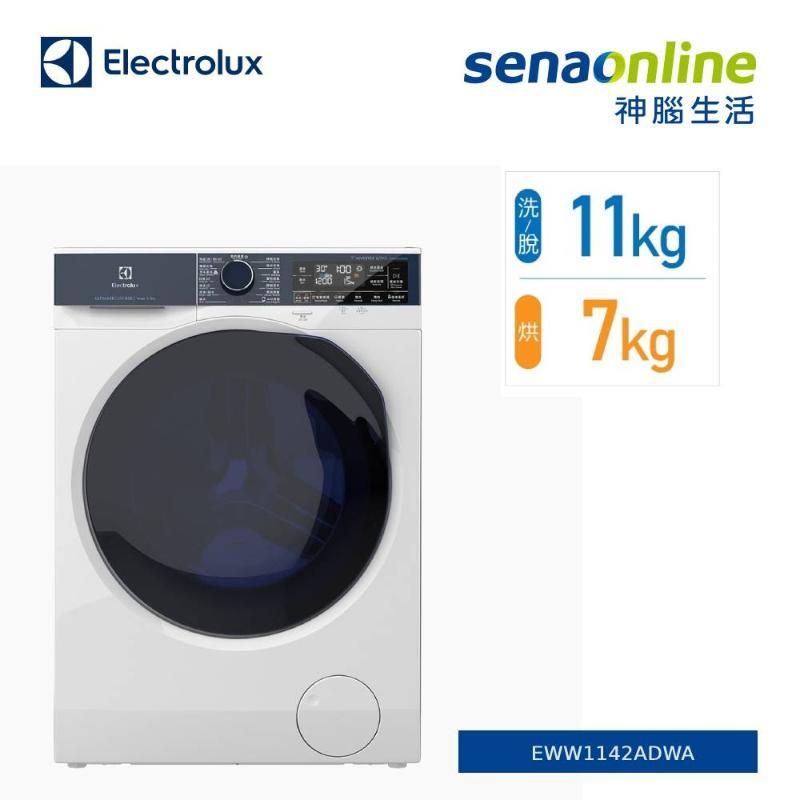伊萊克斯 11公斤 WiFi洗脫烘滾筒洗衣機 珠光白 EWW1142ADWA【贈基本安裝】