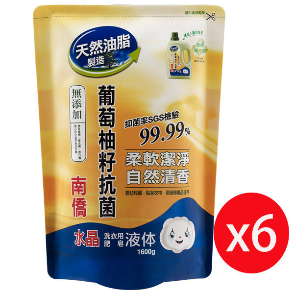 南僑水晶葡萄柚籽抗菌洗衣用補充包1600MLX6入包