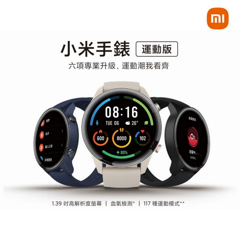【血氧檢測】小米手錶運動版 中秋節限時優惠