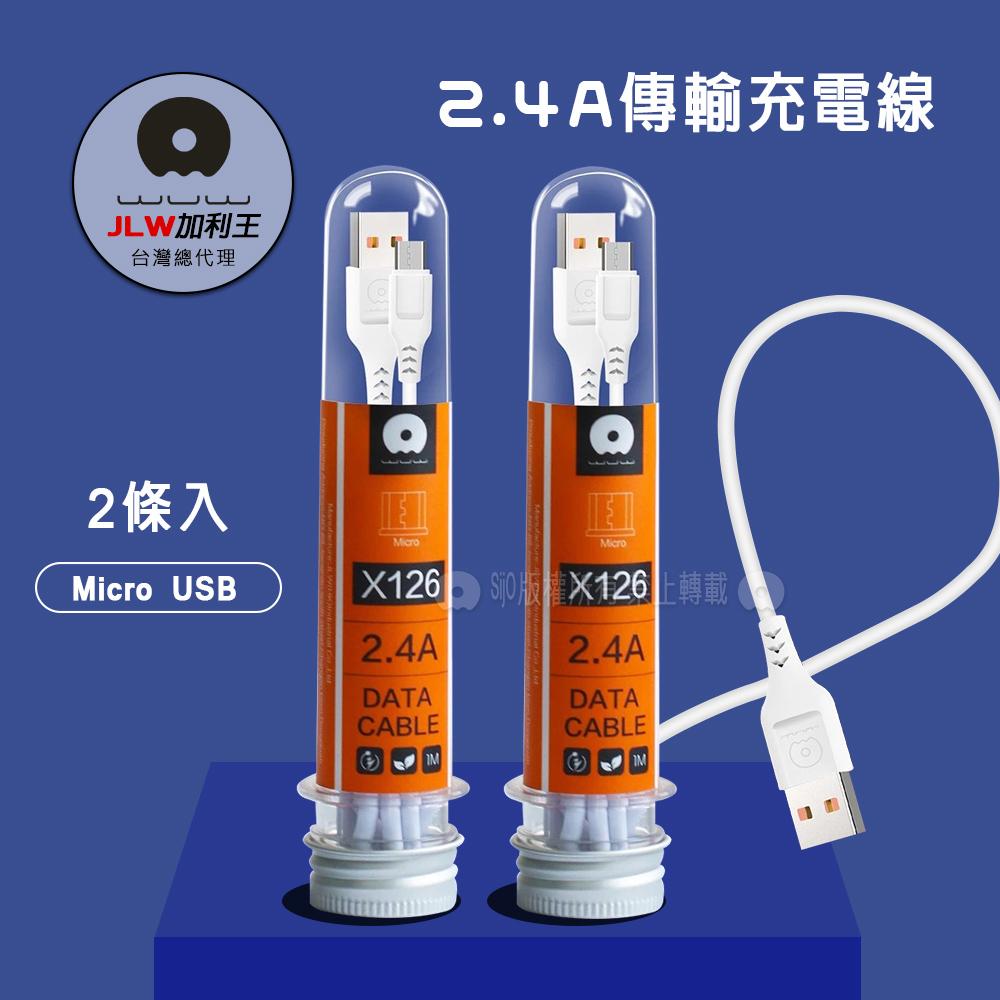 加利王WUW Micro USB 2.4A試管傳輸充電線(X126)1M-2入組