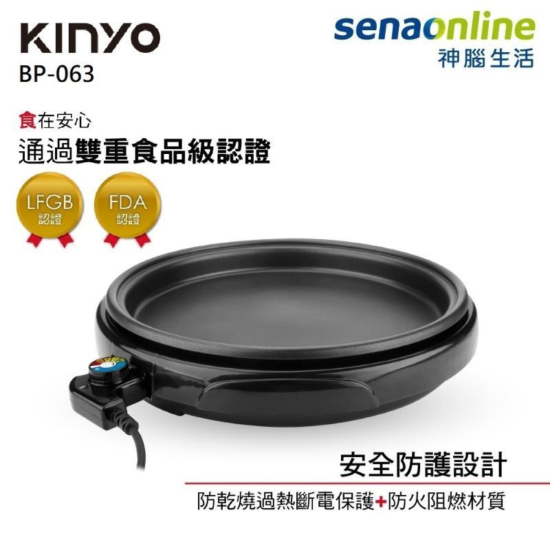 KINYO 多功能圓形電烤盤 BP-063【享一年保固】