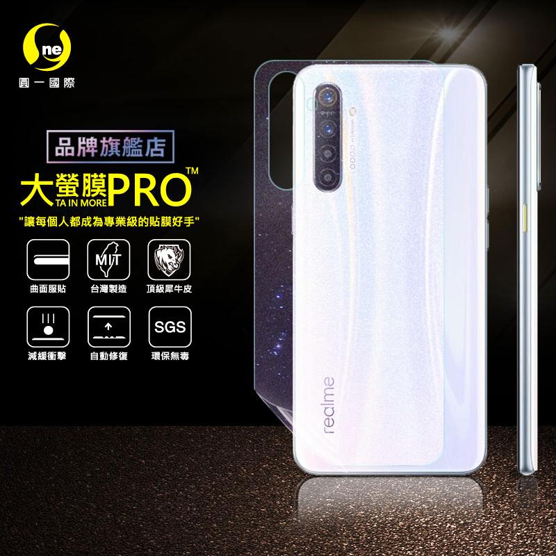O-ONE旗艦店 大螢膜PRO realme XT 手機背面包膜 鑽面款 台灣生產高規犀牛皮螢幕抗衝擊修復膜