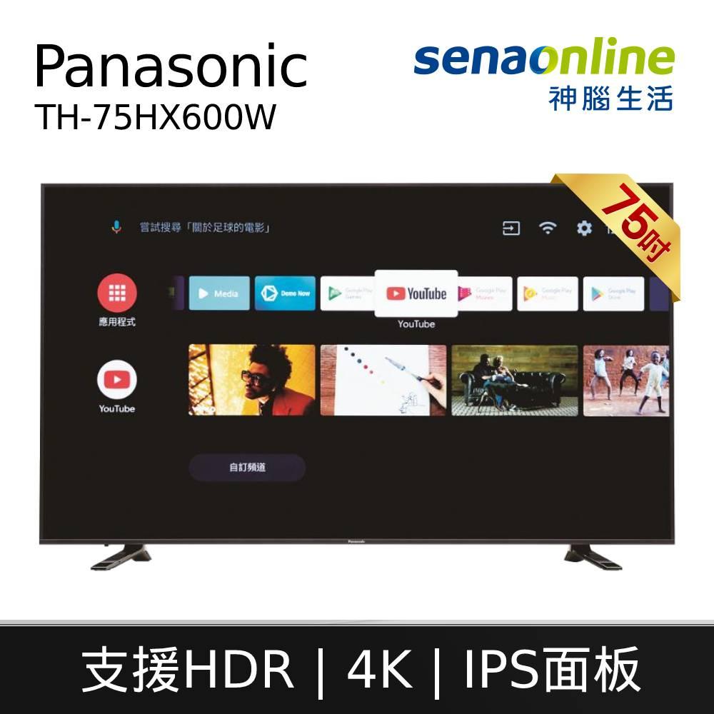 Panasonic TH-75HX600W 75型 4K Android液晶顯示器