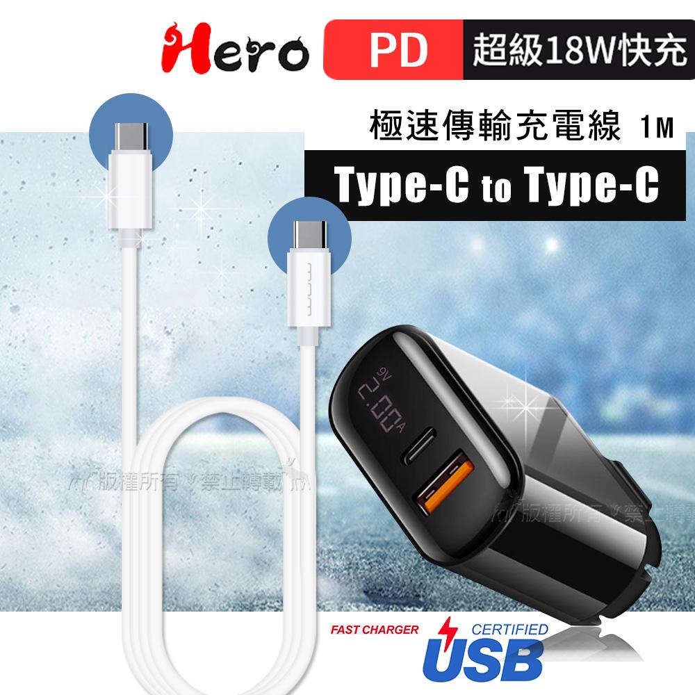 Hero PD+QC3.0快充 18W數位顯示快充頭+雙 Type-C 閃充充電線(X77)1M 組合