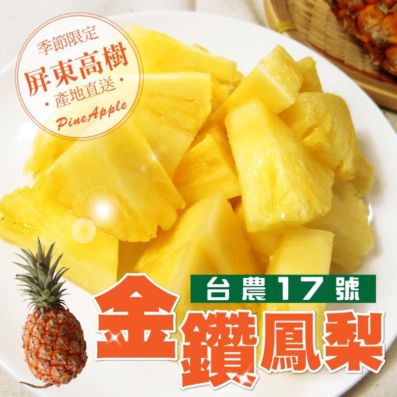 【家購網嚴選】 屏東高樹金鑽鳳梨5斤/盒(2-3顆裝) 無毒農法栽種