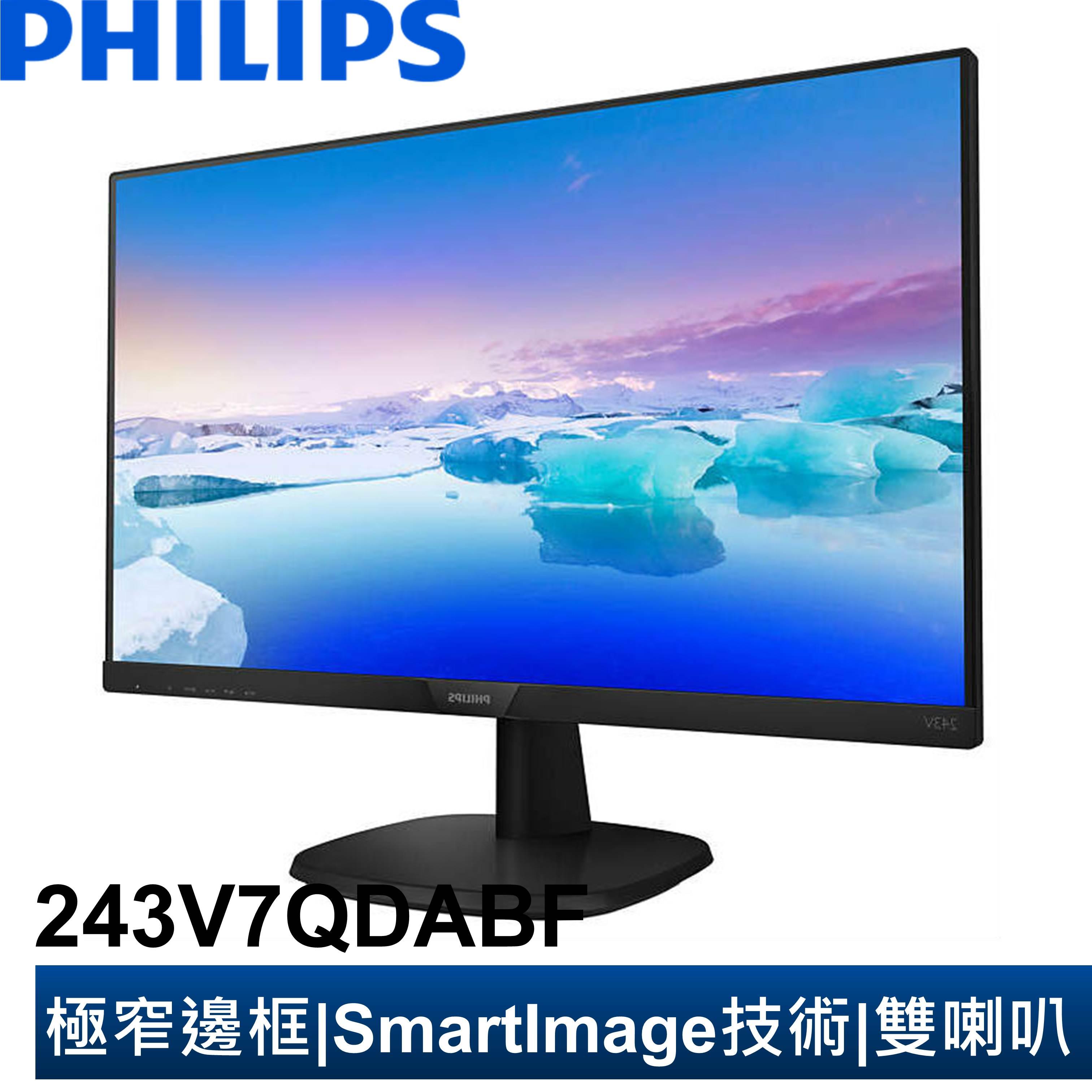 PHILIPS 243V7QDABF 24型IPS廣視角螢幕