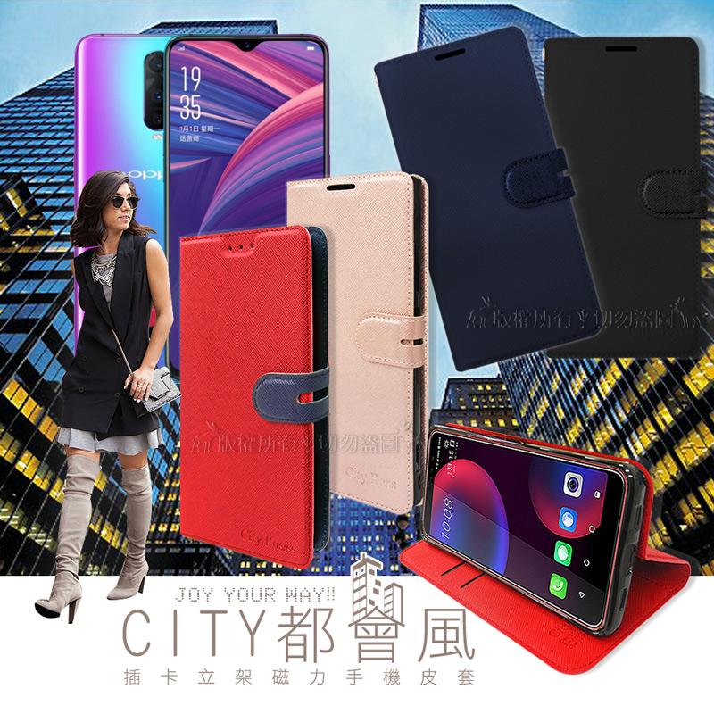 CITY都會風 OPPO R17 Pro 插卡立架磁力手機皮套 有吊飾孔 (奢華紅)