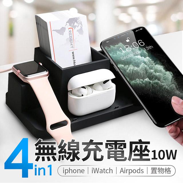 【果粉福音!一機搞定】四合一無線充電器iPhone+Apple Watch+Airpods(黑色)