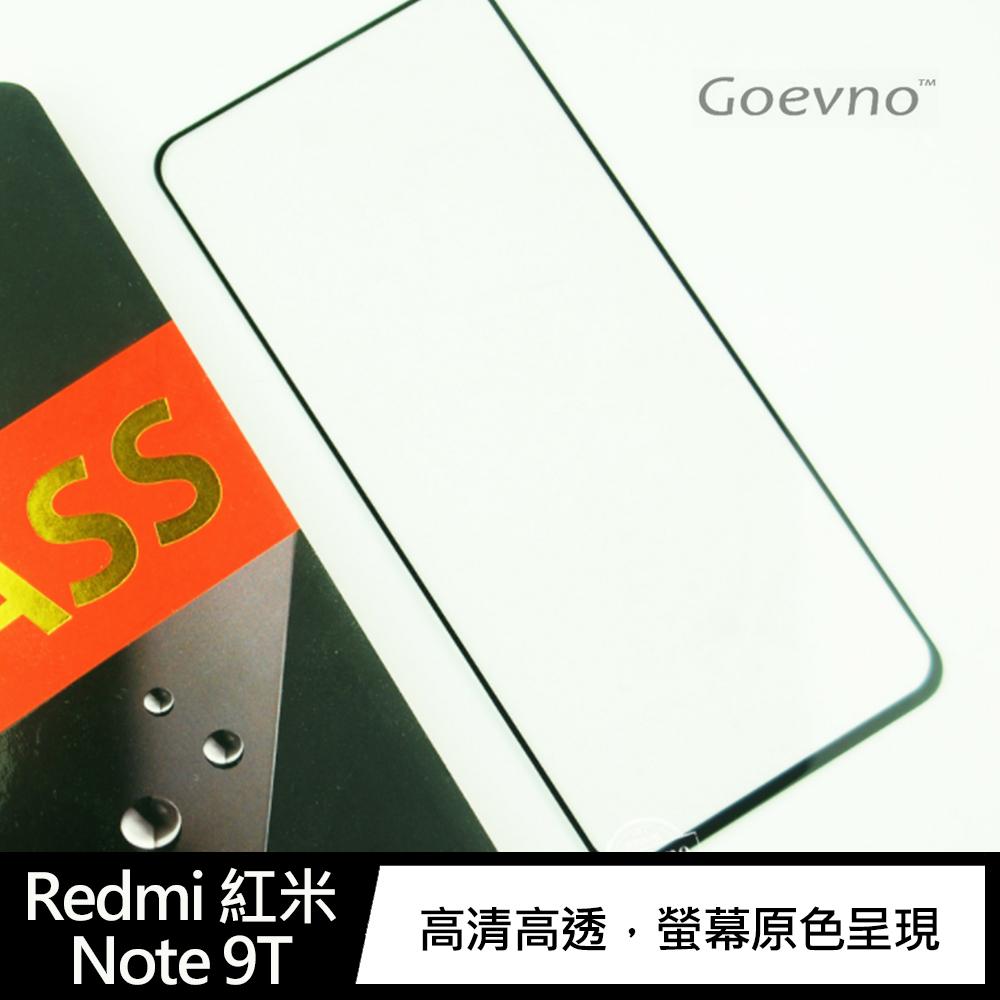 Goevno Redmi 紅米 Note 9T 滿版玻璃貼