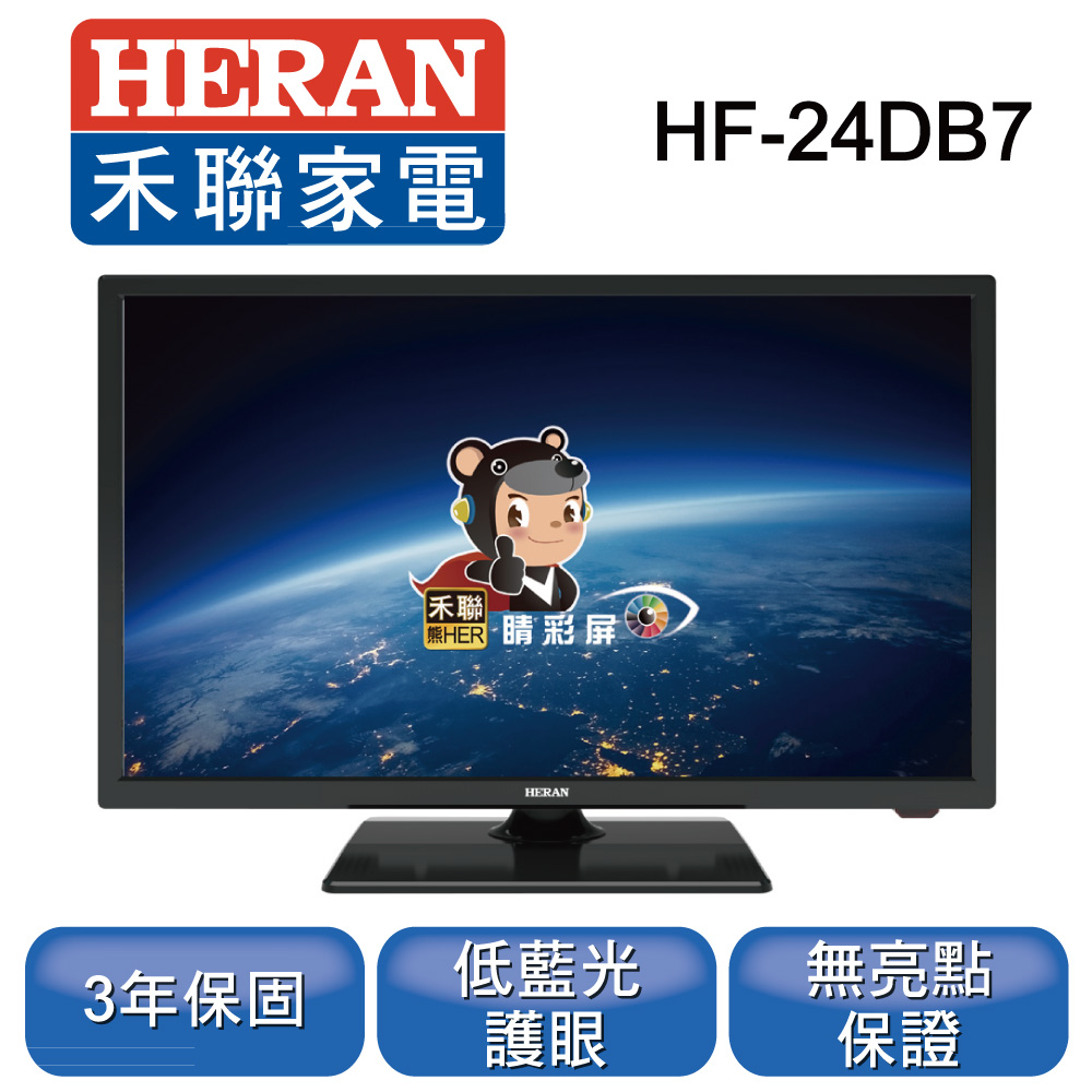 【HERAN禾聯 】24型 低藍光護眼液晶顯示器HF-24DB7【特價品只送不裝】