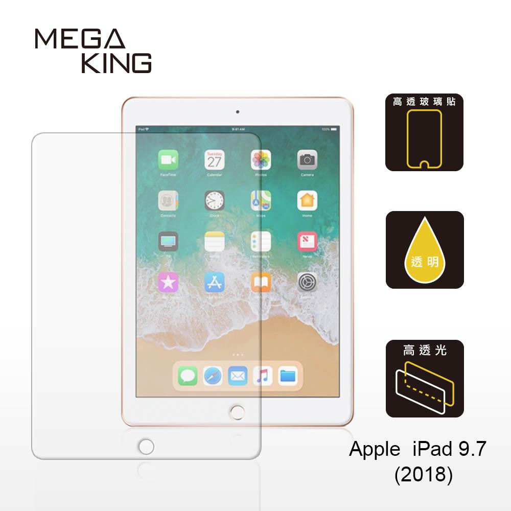 MEGA KING 玻璃保護貼 iPad 9.7吋 2018