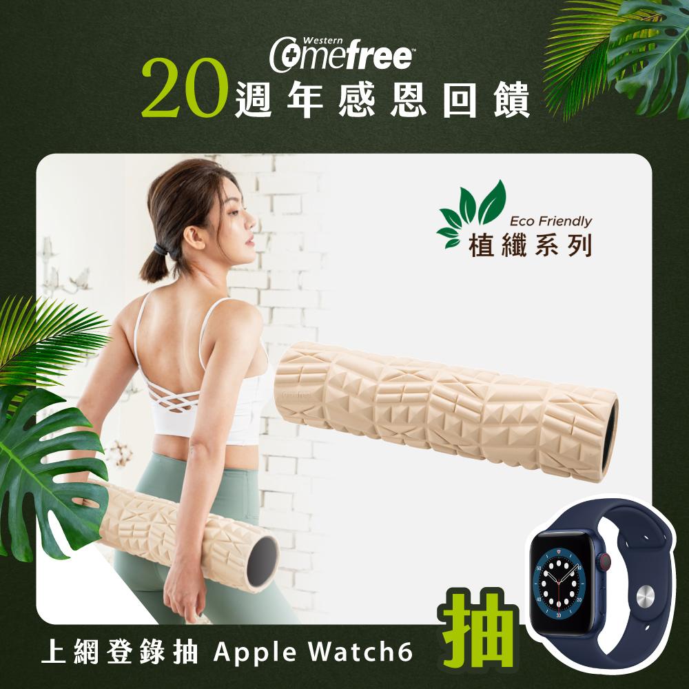 【上網登錄抽Apple Watch】 Comefree植纖瑜珈運動按摩滾筒-加長版-台灣製造
