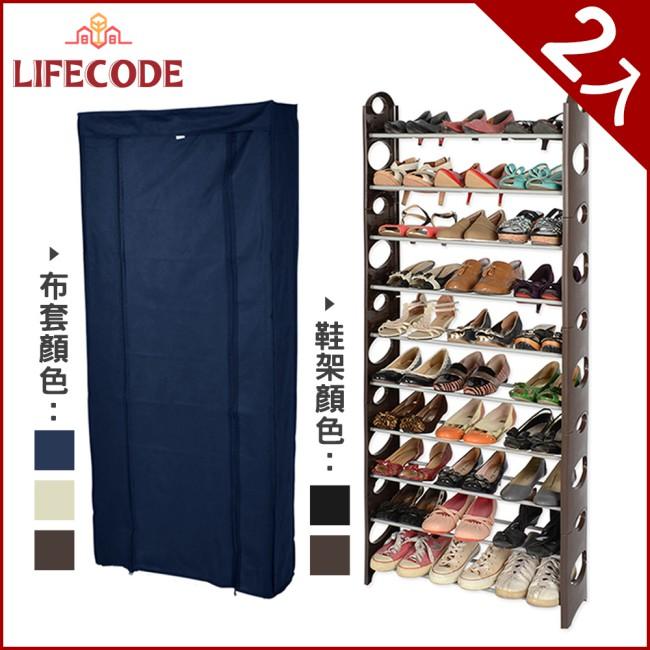 【LIFECODE】可調式十層鞋架/可放30雙鞋-咖啡+防塵套-藏青色(2入)