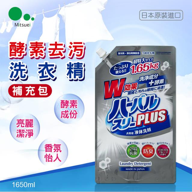 日本Mitsuei美淨易酵素去污洗衣精補充包1.65KGx3入