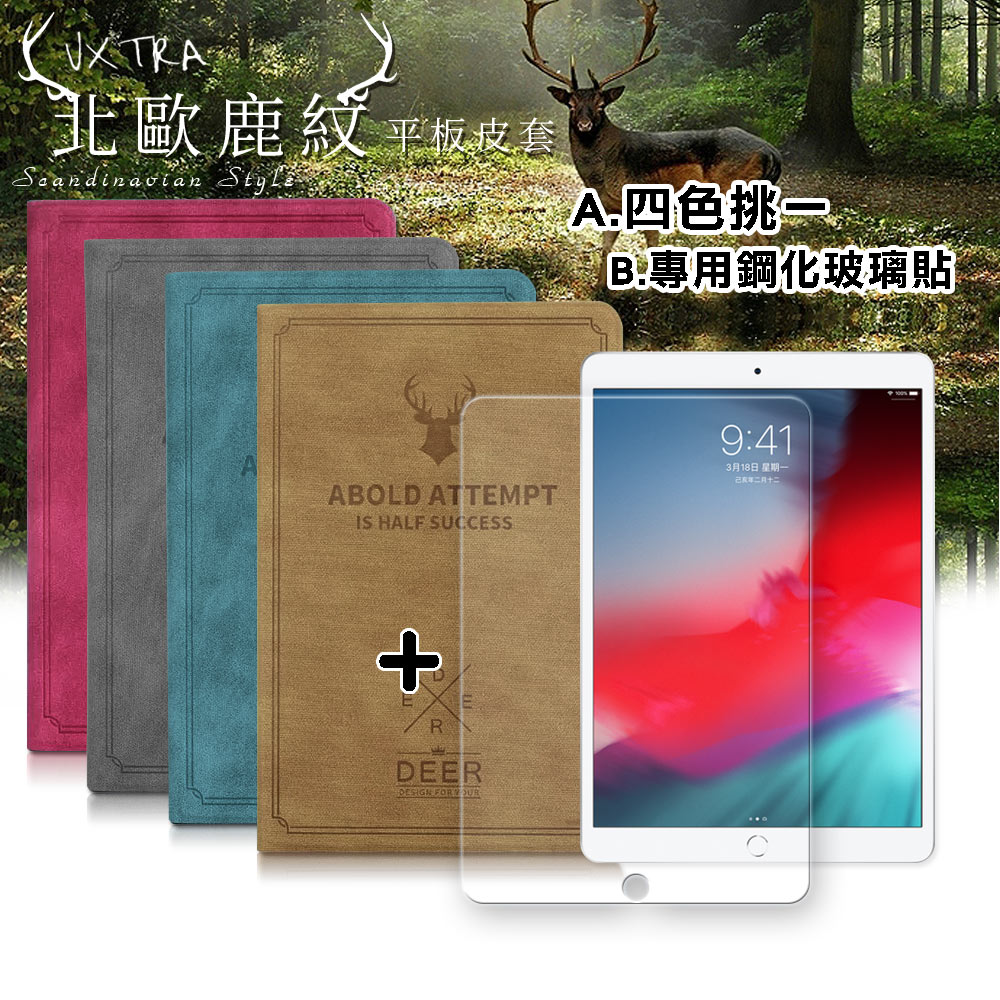 2019 Apple iPad Air 10.5吋 北歐鹿紋風格平板皮套+9H鋼化玻璃貼(合購價)-清水灰
