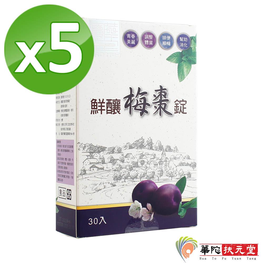 華陀扶元堂 鮮釀梅棗錠5盒(30錠/盒)