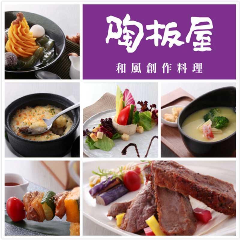 【會員日嚴選】陶板屋套餐禮券4張