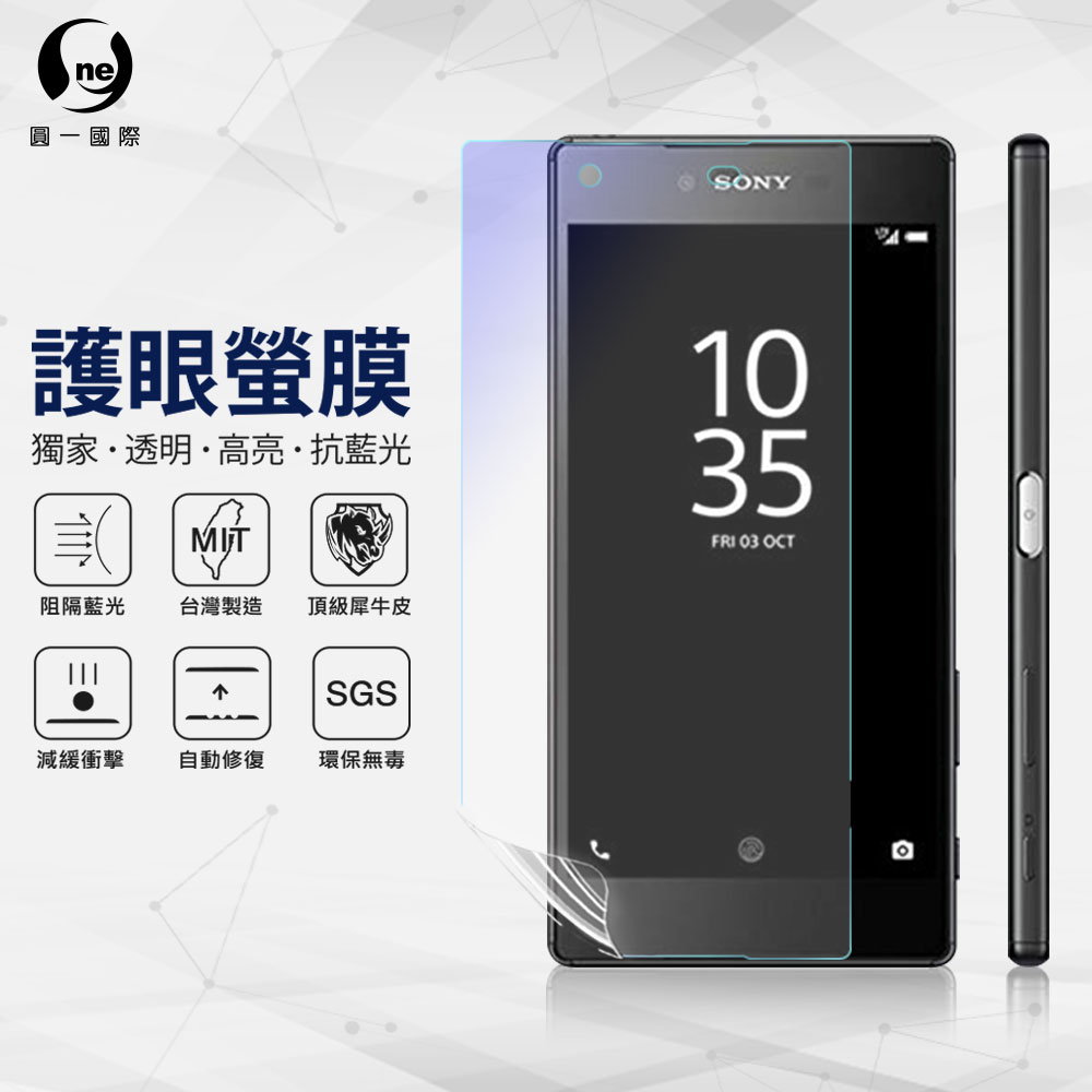 O-ONE旗艦店 護眼螢膜 Sony Z5P 藍光 螢幕保護貼 台灣生產高規犀牛皮螢幕抗衝擊修復膜
