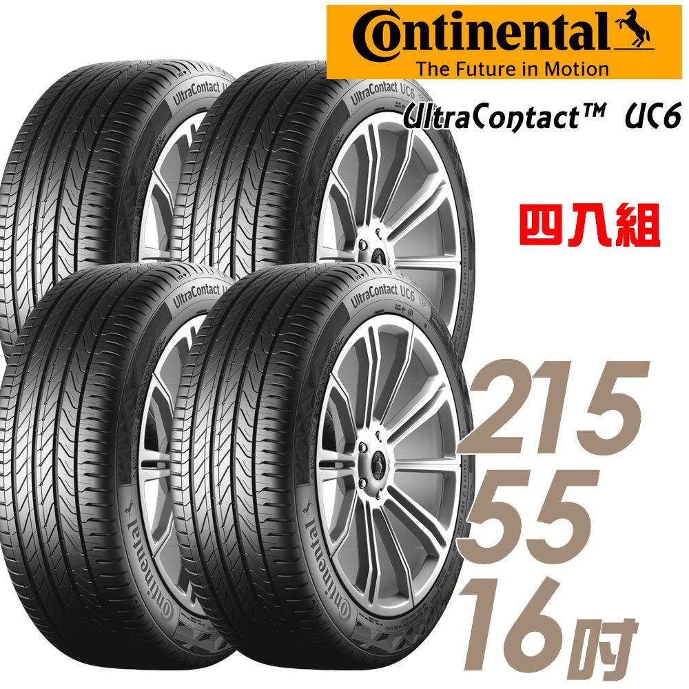 【Continental 馬牌】UC6-2155516吋 93V 四入組【車麗屋】