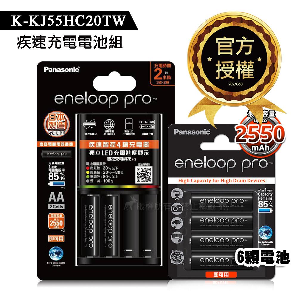 Panasonic eneloop pro 黑鑽疾速智控電池充電組(BQ-CC55充電器+3號6顆)