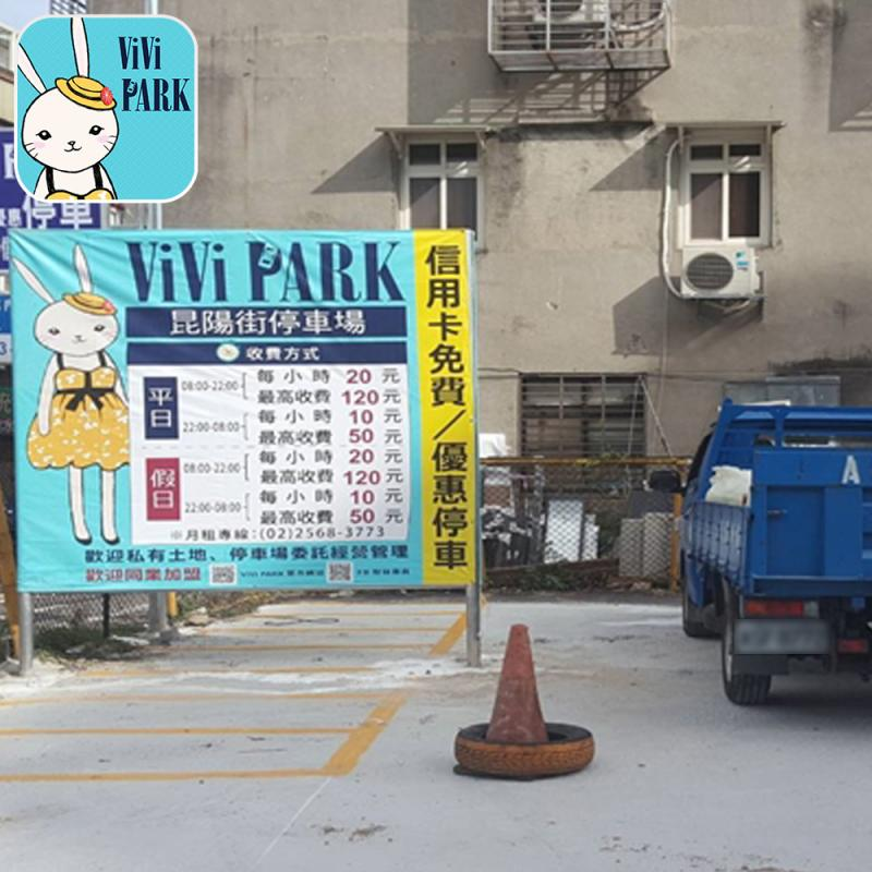 【ViVi PARK 停車場】台北南港區昆陽街停車場  連續85日