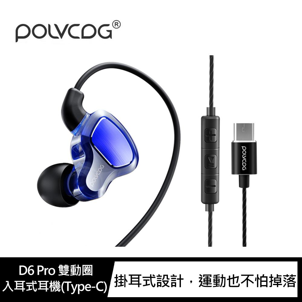 POLVCDG D6 Pro 雙動圈入耳式耳機(Type-C)(藍色)