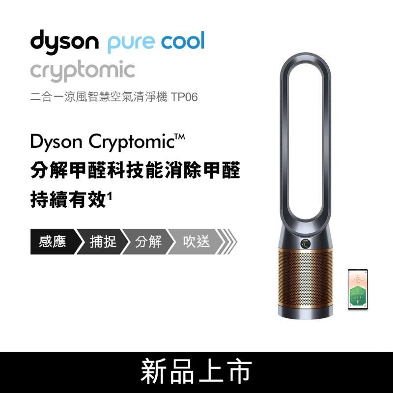 Dyson Pure Cool Cryptomic 智慧空氣清淨機TP06