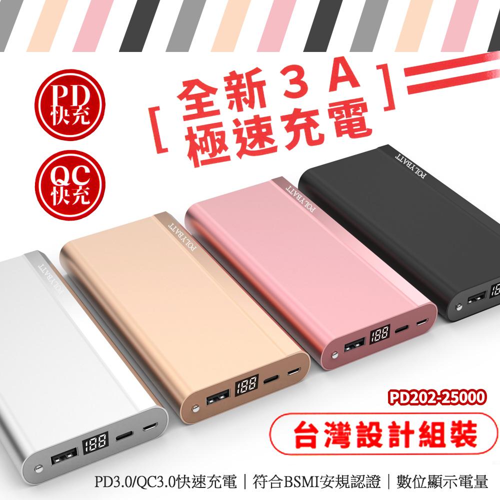 【台灣製造】25000 Series PD3.0/QC3.0 液晶顯示快充行動電源/超大容量(富貴金)