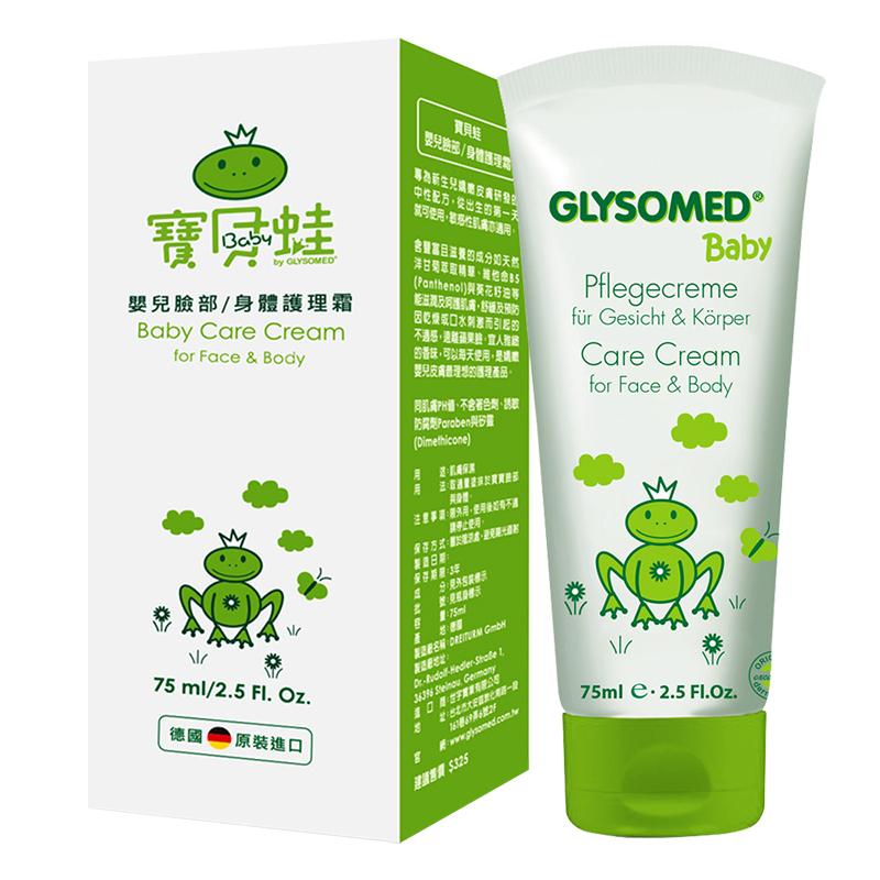 【GLYSOMED Baby寶貝蛙】嬰兒臉部/身體護理霜75ml