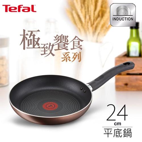 【Tefal法國特福】極致饗食系列24CM不沾平底鍋