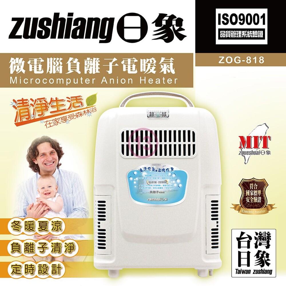 【日象】負離子電暖器 ZOG-818