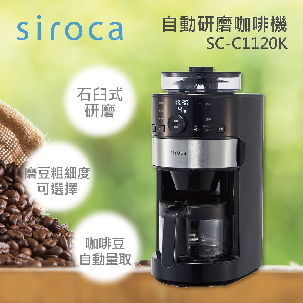 日本 Siroca 石臼式全自動研磨咖啡機 SC-C1120K