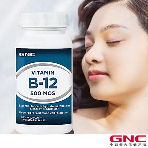 【超值優惠】【GNC健安喜】維生素B12 500食品錠