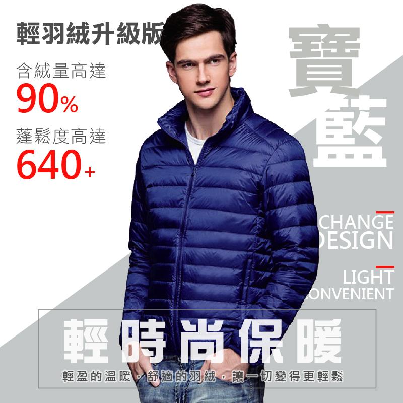 日系保暖修身立領羽絨外套-寶藍色2XL