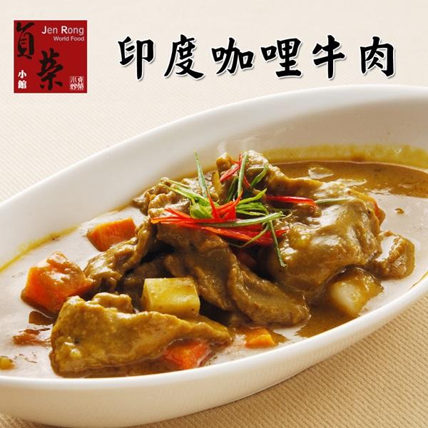 預購《貞榮小館》印度咖哩牛肉(300g/包,共三包)