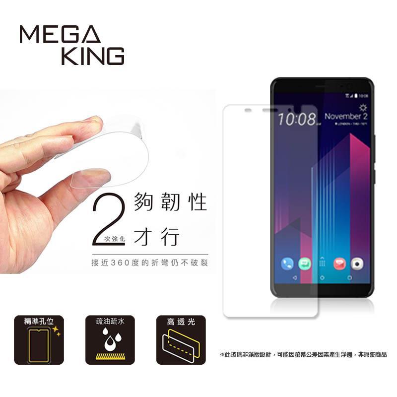 MEGA KING二次強化玻璃保護貼 HTC U11+