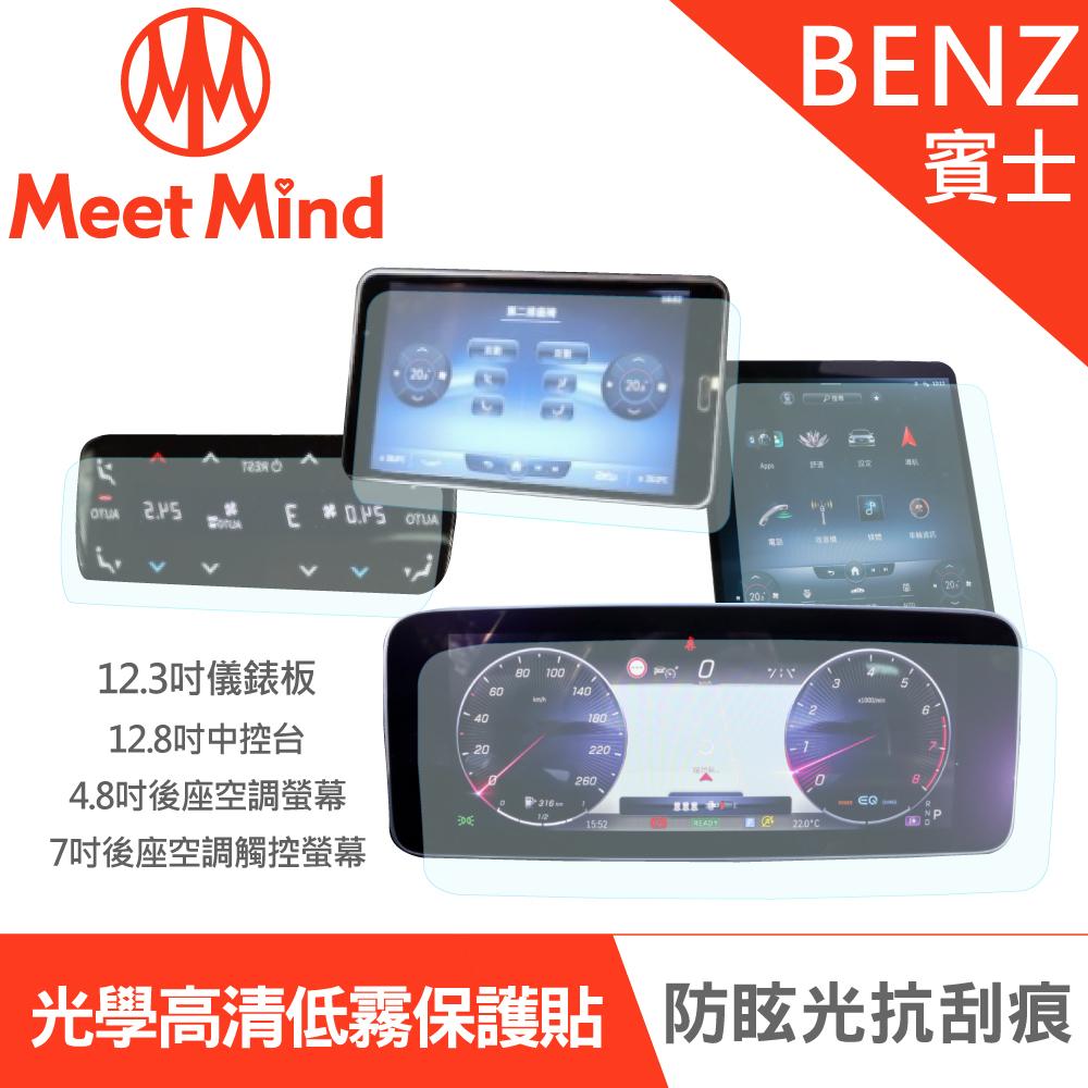 Meet Mind 光學汽車高清低霧螢幕保護貼 Benz S-Class 長軸 S450 2020-11後 賓士