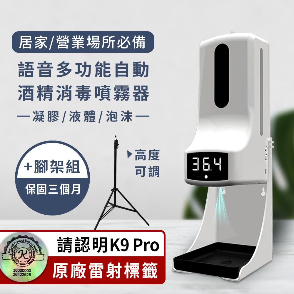 【含腳架】K9 Pro 感測溫度一體機 語音多功能自動感應酒精噴霧消毒機/淨手器/洗手機/給皂機 1000mL