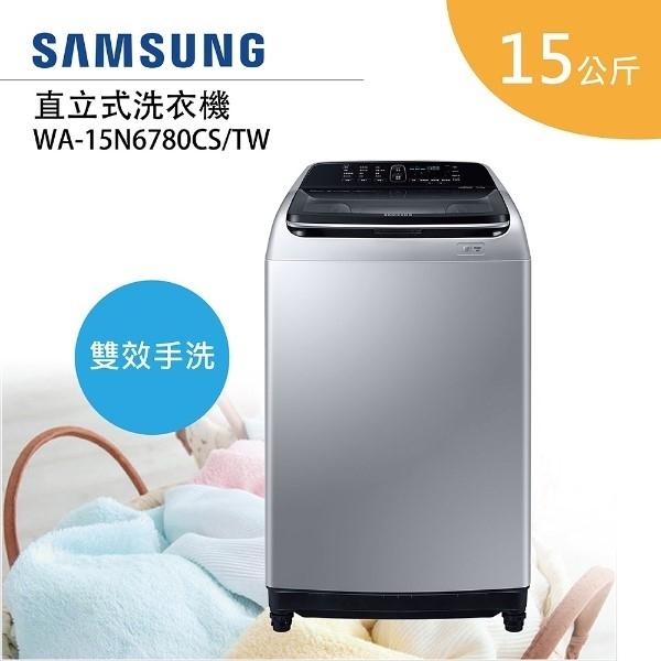 ★含基本安裝★ SAMSUNG 三星 15公斤 直立式 雙效手洗 洗衣機 WA15N6780CS