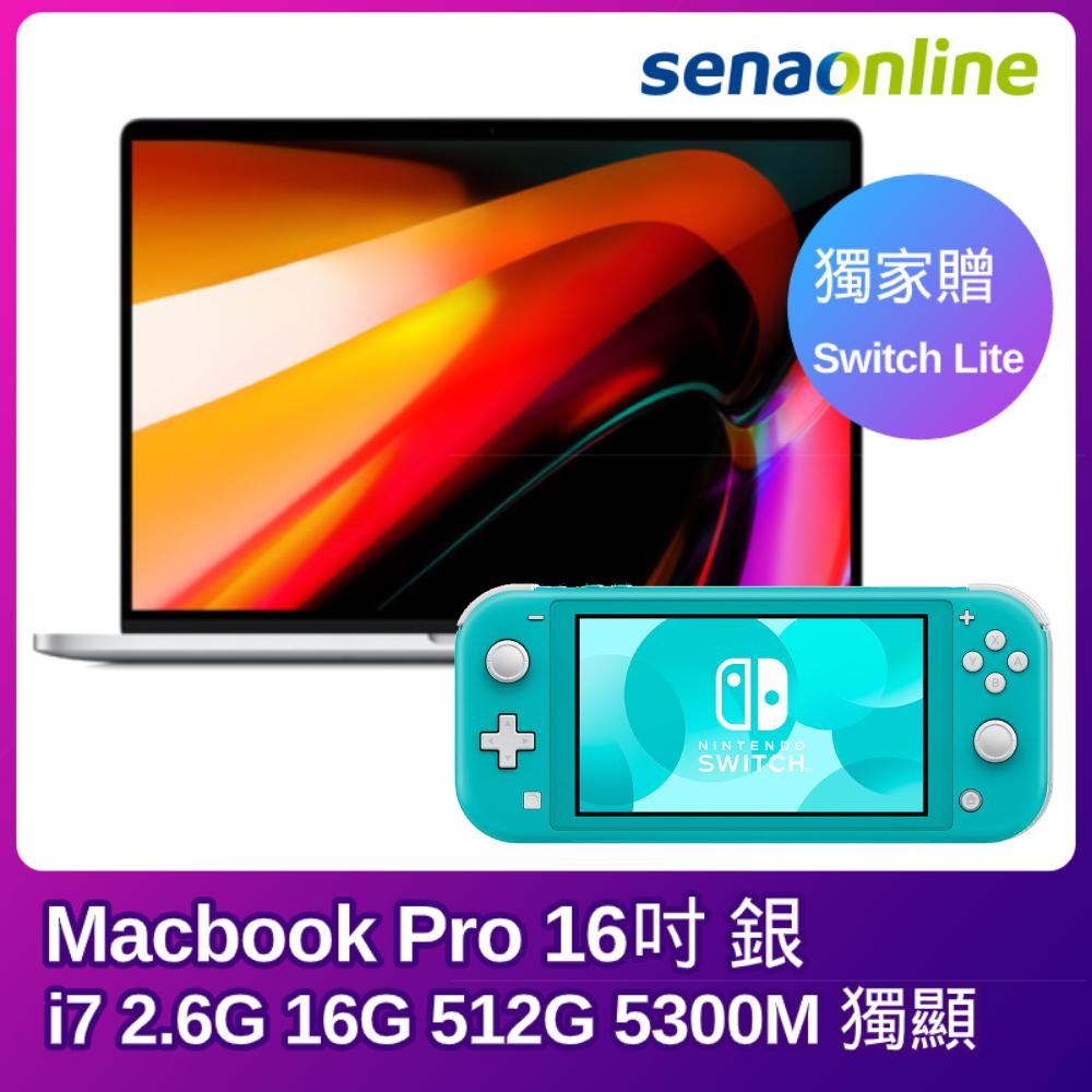 【預購】APPLE MacBook Pro(TB) i7 16G 512G 16吋 銀_MVVL2TA/A【再送Switch Lite】