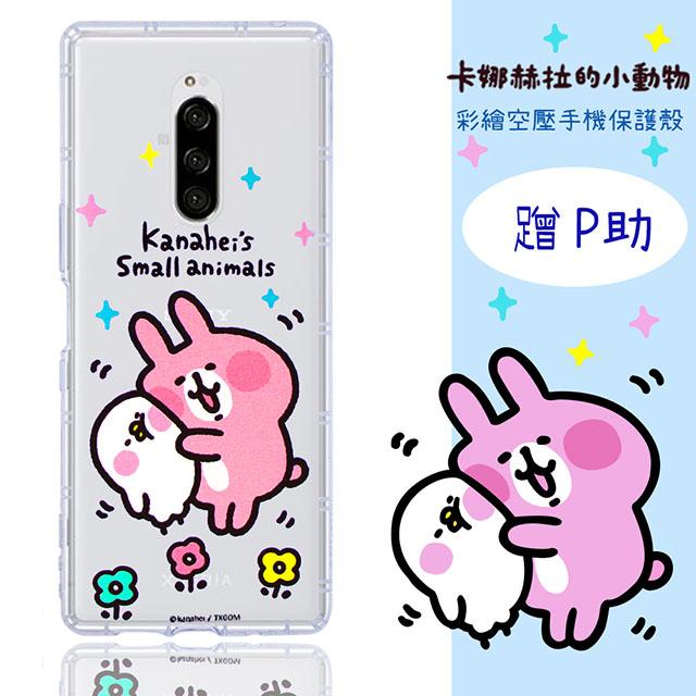 【卡娜赫拉】Sony Xperia 1 防摔氣墊空壓保護套(蹭P助)