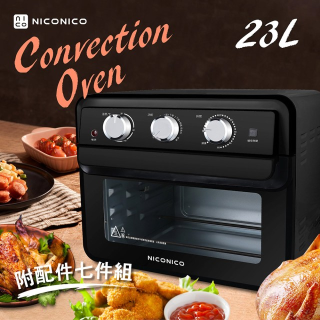 【NICONICO】23L空氣烤箱氣炸烤箱(NI-GB808)