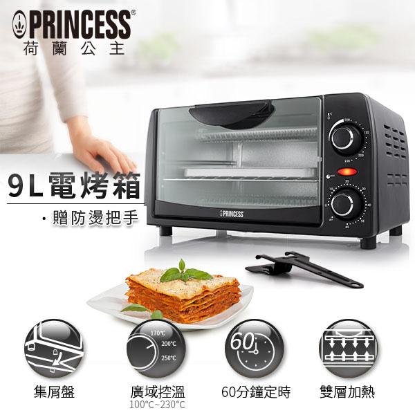 【PRINCESS 荷蘭公主】9L時尚小烤箱/黑 112363
